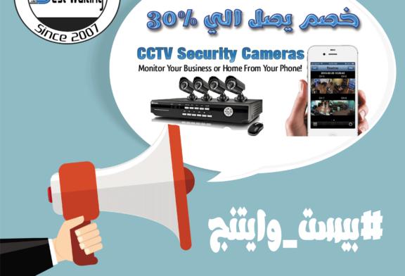 اسعار كاميرات المراقبة | افضل المميزات لجميع انواع الكاميرات المراقبة