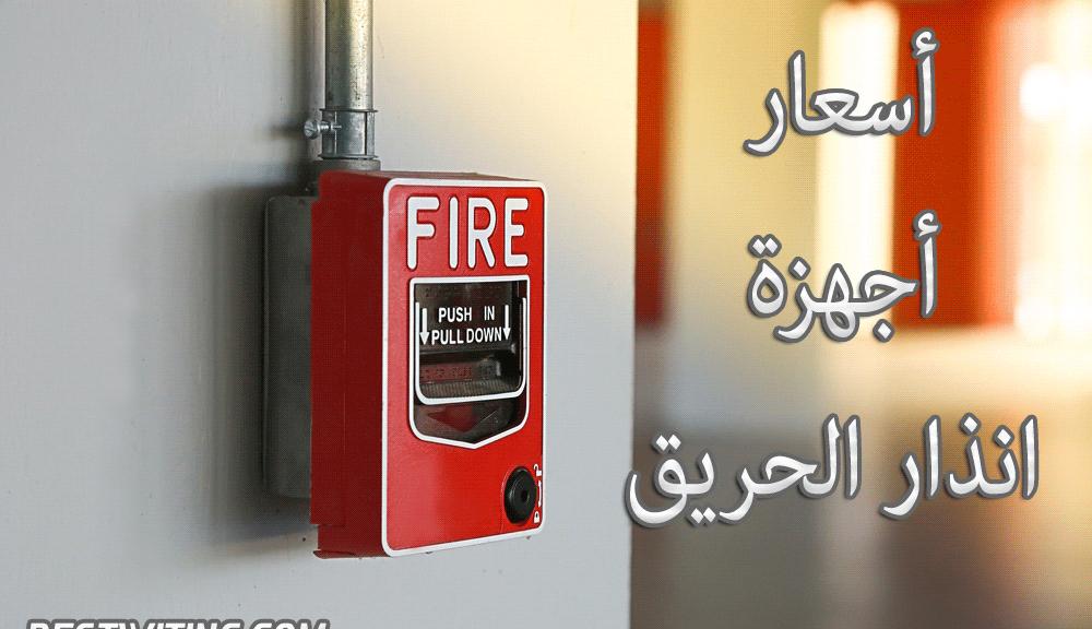 أسعار أجهزة انذار الحريق