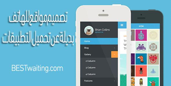 تصميم مواقع للهاتف بديلة عن تحميل التطبيقات