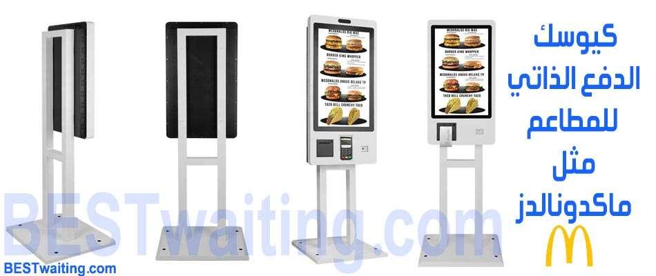 كيوسك الدفع الذاتي للمطاعم مثل ماكدونالدز